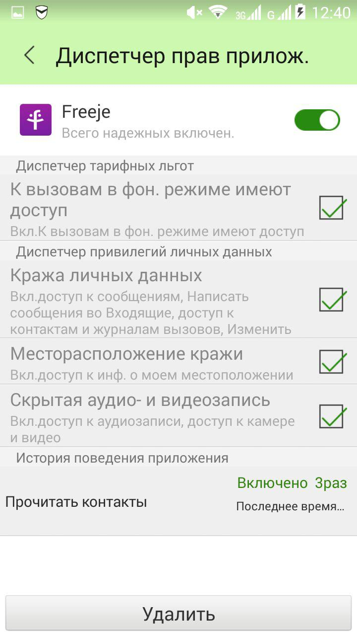 app privelege manager ru