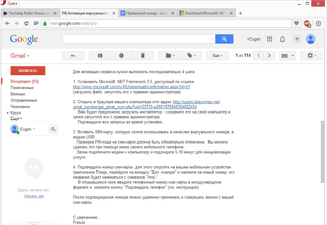 29-uvedomlenie-email-virtualnaya-sim
