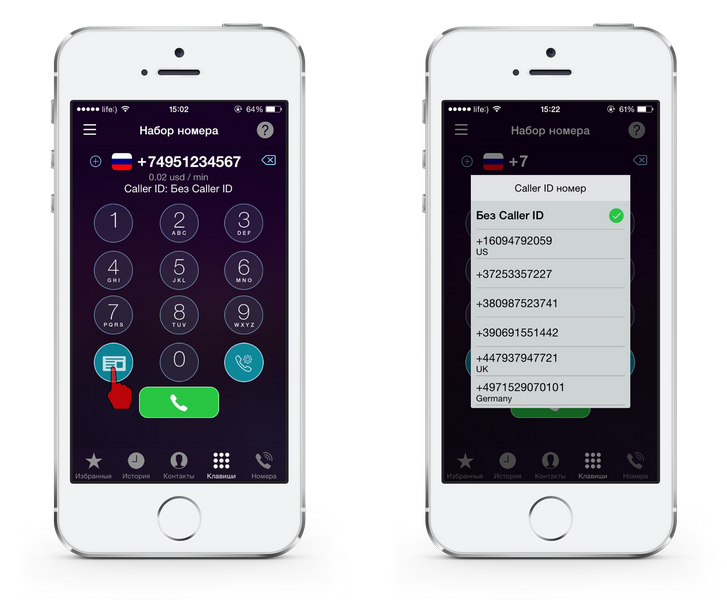 call with caller id rus