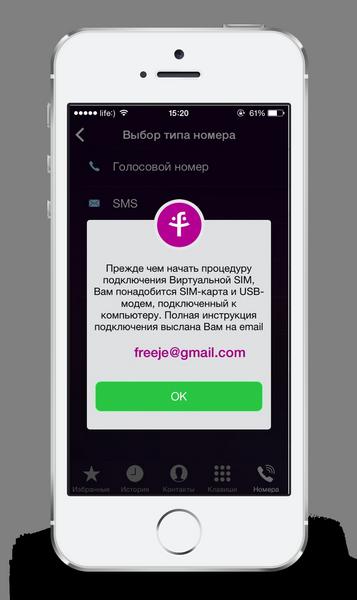 virtual sim dialog rus