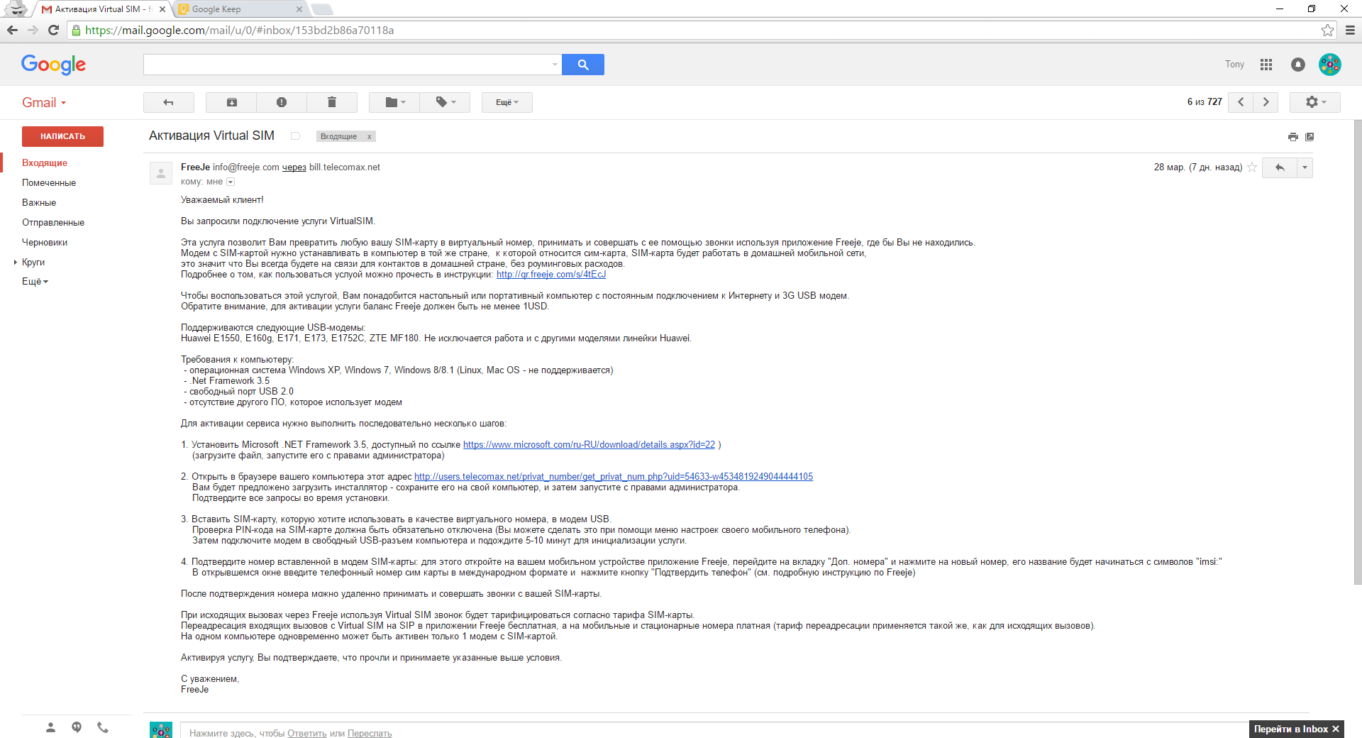 email setup rus